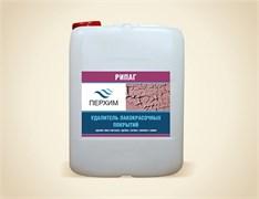 Рипаг - удалитель лакокрасочных покрытий (20 кг)